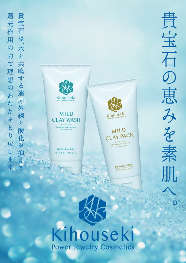 貴宝石PowerJewelryCosmetics